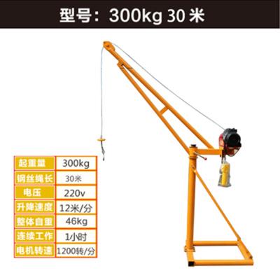 小型吊機提升機古達家用220V室外裝修吊運機建筑電動葫蘆吊糧機升降機起重工具220V300公斤20米