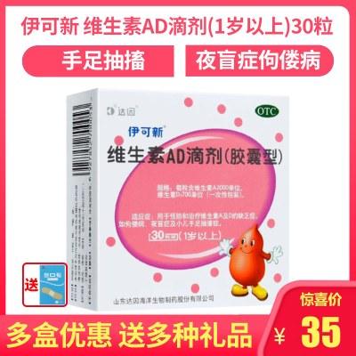伊可新 維生素AD滴劑30粒 1歲以上嬰兒魚肝油佝僂病夜盲癥佝僂病維生素兒童