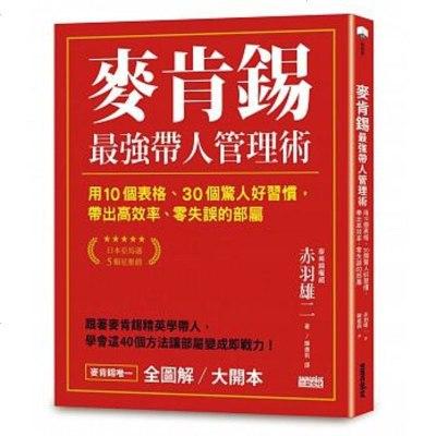 正版《麥肯錫強帶人管理術:用10個表格零失誤的部屬全圖解》