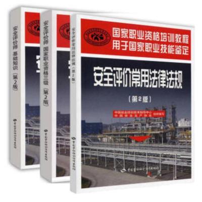 備考2019年安全評價師考試教材(職業資格三級)+基礎知識+常用法律法規(第2版)套裝3冊