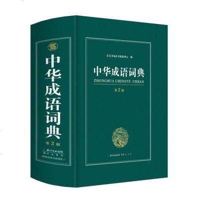 中華成語詞典第2版32開大開本萬條大詞典多全功能工具書新版新華字典