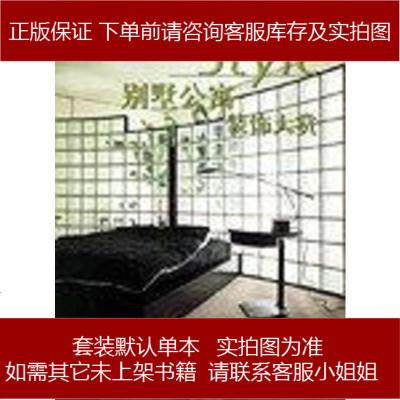 別墅公寓裝飾大賞 家居主張編輯部編 上海辭書出版社 9787532613175