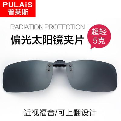普莱斯(pulais)日夜两用偏光镜太阳眼镜框镜架夹片无框开车驾驶偏光墨镜男夹片