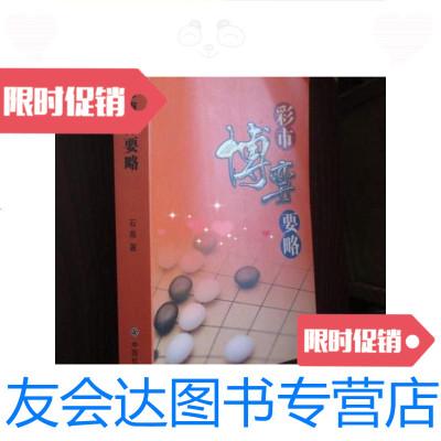【二手9成新】(彩票叢書)彩市博弈要略(小16開)/石泉著中國? 9787508742991