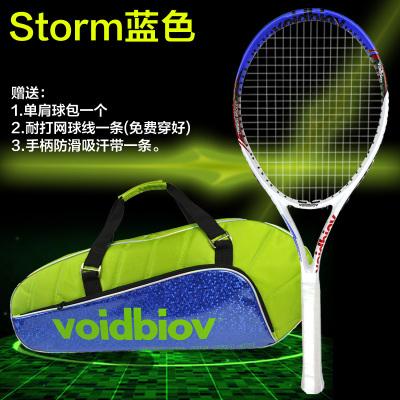 voidbiov威德博威单人网球拍 碳纤维男女士初学练习训练带线MP拍面(通用)普通型