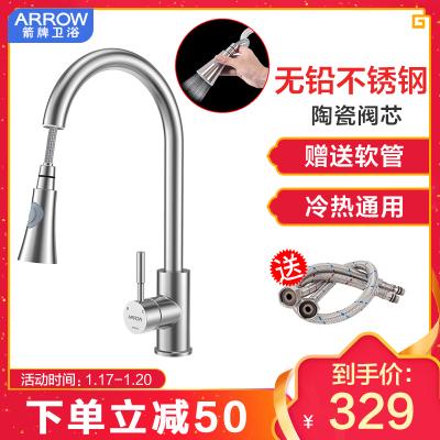 箭牌(arrow) 抽拉厨房水龙头 洗菜盆冷热水龙头可旋转抽拉水槽龙头 抽拉厨房龙头