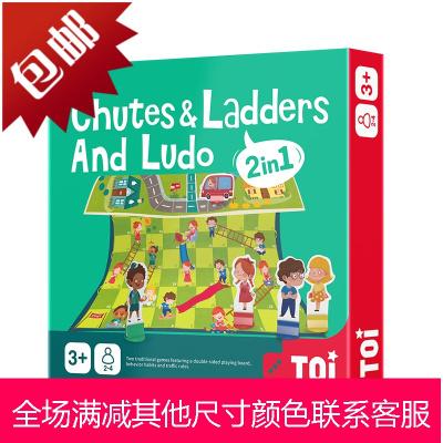 蛇棋飞行棋二合一儿童交通棋类趣味玩具亲子游戏棋3-6周岁