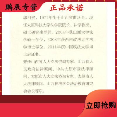 """116    水滸解""""毒""""9787537858977北岳文藝"""