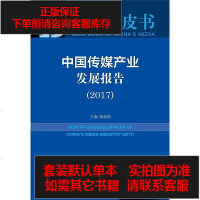 【二手8成新】国传媒产业发展报告(2017) 9787520107969