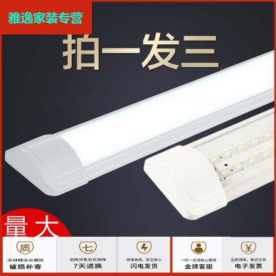 燈飾優選LED燈管家用一體化長條燈全套支架燈超亮節能40W三防照明凈化燈管N放心購
