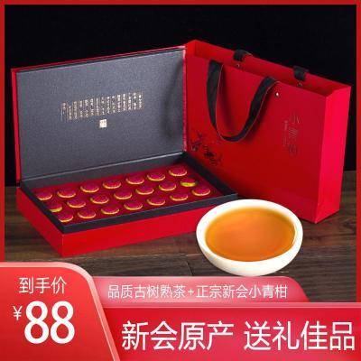 新会小青柑普洱茶陈皮柑普茶茶叶礼盒装28粒宫廷桔橘熟茶散茶生晒