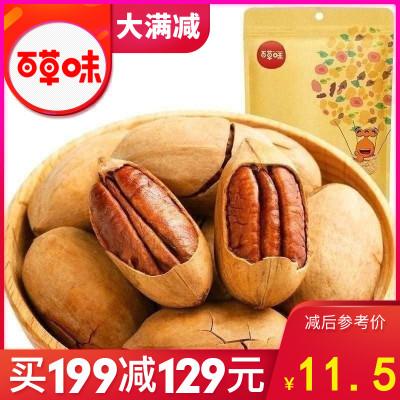 百草味 坚果 碧根果奶油味 100g 每日坚果休闲零食干果山核桃特产休闲食品其他满减