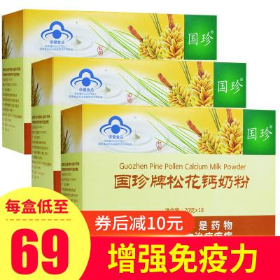 國珍松花鈣奶粉 20g/袋*18袋*3盒套餐 增強免疫力