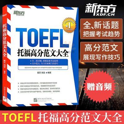 【 正版】新东方托福写作托福高分范文大全戴云编TOEFL托福作文 TOEFL写作高分范文大全托福写作教材 toef