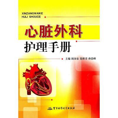 心臟外科護理手冊,周金泉,張維青,孫浩峰 ,軍事醫學出版社9787802457287正版直發