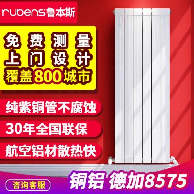 魯本斯暖氣片家用水暖銅鋁復合壁掛式裝飾客廳散熱片臥室集中供暖自采暖8575-350