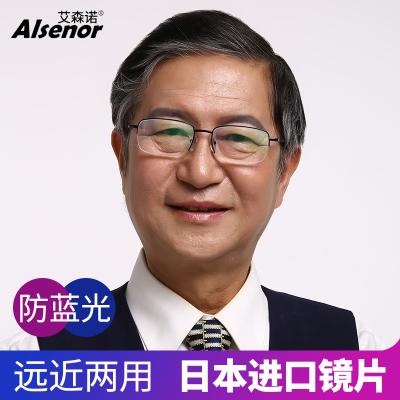 ALSENOR艾森諾智能變焦老花鏡男自動調節度數遠近兩用日本進口鏡片漸進多焦點防藍光老花眼鏡715011