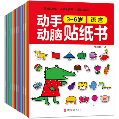 寶寶動手動腦玩貼紙書0-3-6歲幼兒童早教啟蒙趣味卡通貼貼畫