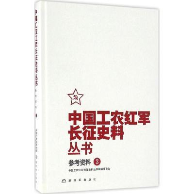 中國工農紅軍長征史料叢書(3)(參考資料)《中國工農紅軍長征史料叢書》編審委員會中國人民解放軍出版社