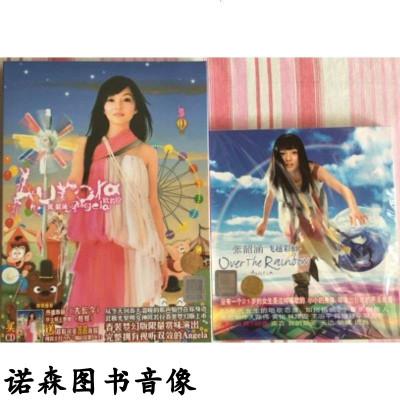 正版【張韶涵:飛越彩虹+歐若拉】上海音像盒裝2專輯2CD