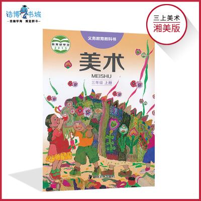 三年级上册美术书湘美版 小学课本教材教科书 3年级上 湖南美术出版社 全新正版2020适用