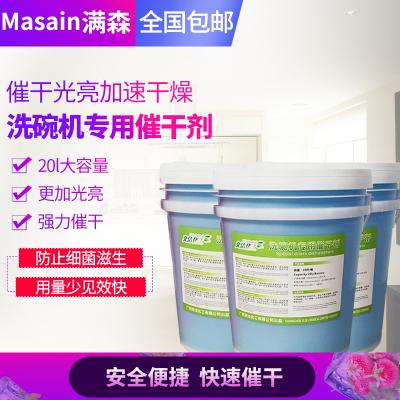 商用洗碗机专用清洁剂 碱液光亮剂碱油浓缩餐具洗涤剂 多用洗涤液
