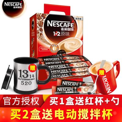 【年货礼盒】雀巢咖啡1+2原味咖啡三合一速溶咖啡粉100条1500g礼盒装微研磨