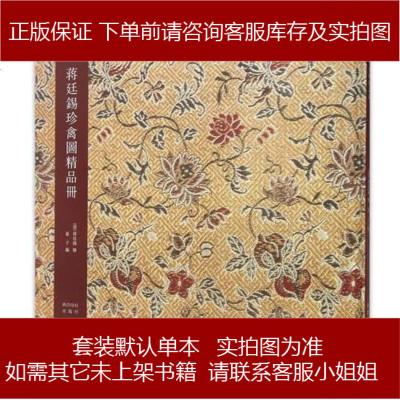 蒋廷锡珍禽图精品 9787550818576