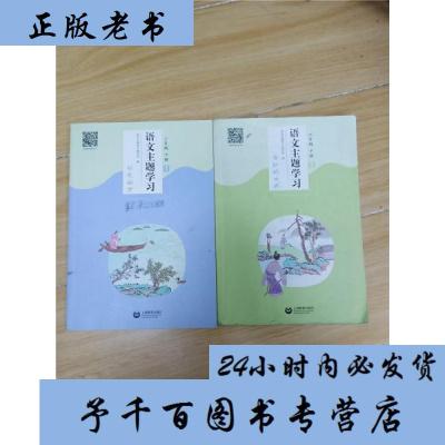 【正版老书】语文主题学习二年级下册【1-2,两本合售】【竖字】
