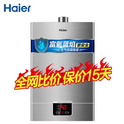 Haier/海尔热水器 燃气热水器JSQ24-UT(12T) 12升变频恒温 支持防冻 六年包修