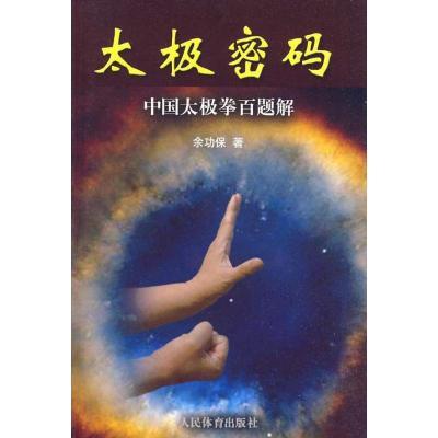 太極密碼 中國太極拳百題解9787500937371人民體育出版社