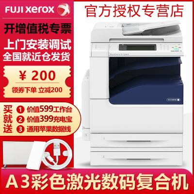 富士施樂C2265CPS A3A4幅面彩色激光打印機掃描一體機復印機多功能數碼復合機替代c2263系列 雙層紙盒
