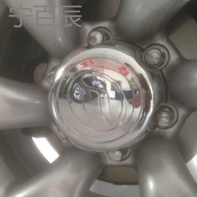 寧百辰黃海汽車配件 傲龍 挑戰者 大柴神 輪轂蓋 軸頭蓋 鋼圈中心蓋