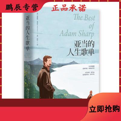 正版 亚当的人生歌单 (澳)辛浦生 湖南文艺出版社 9787540490904