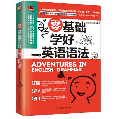 零基础学好英语语法 零起点语法入门从零开始学英语语法 零基础入门自学书籍 实用英语语法教材