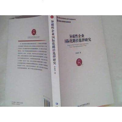 【二手8成新】异质性企业国际化路径选择研究 9787509646151