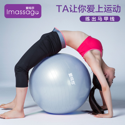 愛瑪莎瑜伽球 加厚防爆瑜伽球健身球PVC瑜伽球送打氣筒氣塞