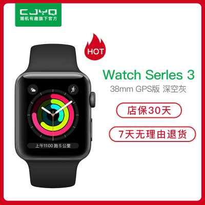 减100【二手95新】Apple Watch Series 3智能手表 苹果S3黑色GPS+蜂窝版 (38mm)三代国行