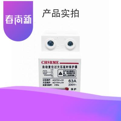 上海人民 自復式過壓 保護器 220V過壓壓超 自動復位電壓保護【定制】 2P 63A