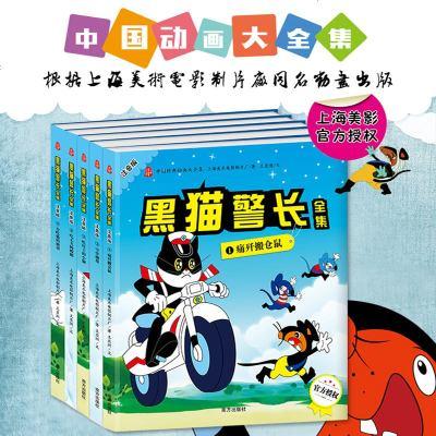 5册黑猫警长故事书 注音版 中国经典动画绘本漫画故事书 儿童动画片儿童绘本亲子阅读故事书 3-6-12周岁宝宝睡前故