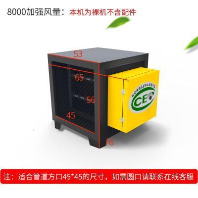 小型4000風量油煙凈化器黃金蛋廚房飯店商用油煙分離器高壓靜電餐飲 8000加強風量45風口(送電線)
