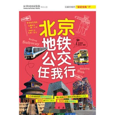 北京地鐵公交任我行 9787508836416 正版 棕櫚樹編輯部編著 龍門書局