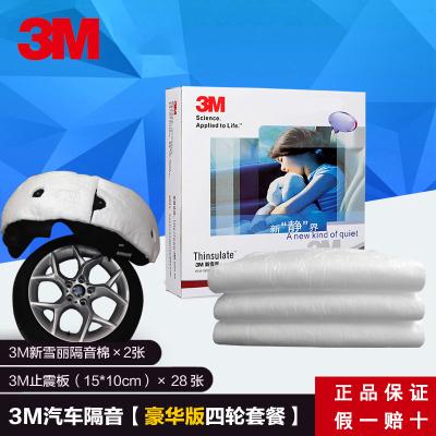3M汽車隔音棉四輪隔音輪弧葉子板止震板翼子板丁基膠隔音材料改裝 四輪套餐豪華版