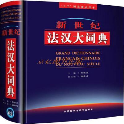 正版新世纪法汉大词典/陈振尧著 薛建成编/外语教学与研究出版社