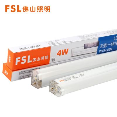 FSL佛山照明led光管t5燈管一體化高亮節能改造簡約現代家用日光燈管鐵支架燈全套1.2米10W-10W以上