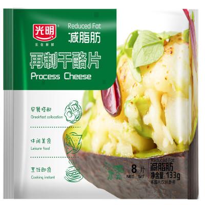 光明減脂肪芝士片133g*3(3包共24片)家用三明治早餐起司片烘焙奶酪原料