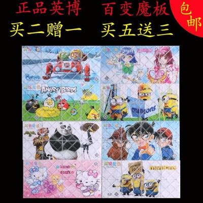 正厂魔板八片百变魔板魔尺8片卡通动漫益智玩具魔方拼图玩具3到10