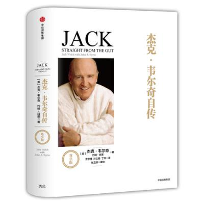杰克·韋爾奇自傳(尊享版)