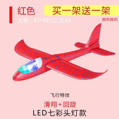 加厚手拋飛機特技回旋投擲泡沫飛機親子戶外拼裝模型滑翔飛機玩具 大號49CM紅色(七彩頭燈)