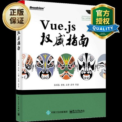 Vue.js指南Vue.js實戰入Web前端開發Vue.js2.0源代碼解析網站開發